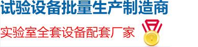 中国试验设备批量生产制造商-实验室全套设备配套厂家-试验测试仪器行业十佳品牌